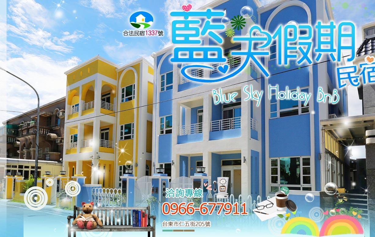 藍天假期民宿